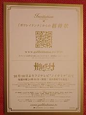 #ガリレイドンナ招待状(表), 20131027_071530.jpg