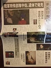 新浜日報。, niihama2.jpg