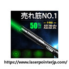 Laserpointerjp More And More Advanced Laser Pointers