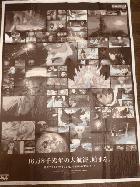 ヤマト2199放映開始の告知新聞