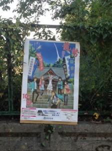 龍勢のポスター
